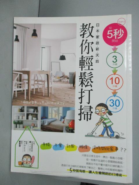 【書寶二手書T7/設計_XFL】從5秒開始,日本家政新天后教你輕鬆打掃_東Izumi