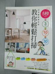 【書寶二手書T3/設計_XFL】從5秒開始,日本家政新天后教你輕鬆打掃_東Izumi