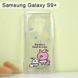 卡娜赫拉空壓氣墊軟殼[晚安]三星GalaxyS9+S9Plus(6.2吋)【正版授權】