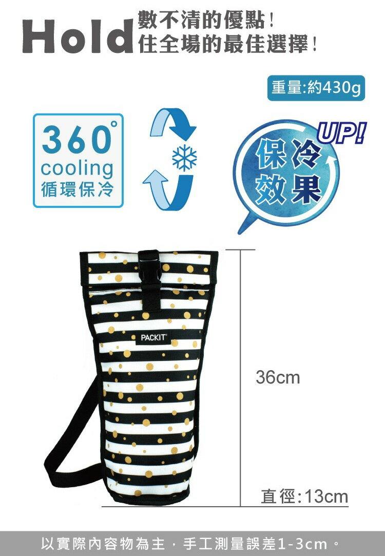 美國 PACKiT 冰酷 品酒單瓶冷藏肩背袋 1L (幾何天堂) 保冷袋 保冰袋 母乳袋 行動式摺疊冰箱 3