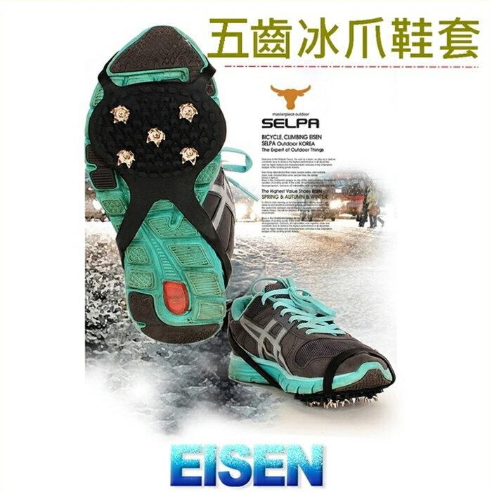 [Hare.D] 防滑 雪地 鞋套 增加阻力 冰爪 爬山 踏雪 成人 兒童 一雙入