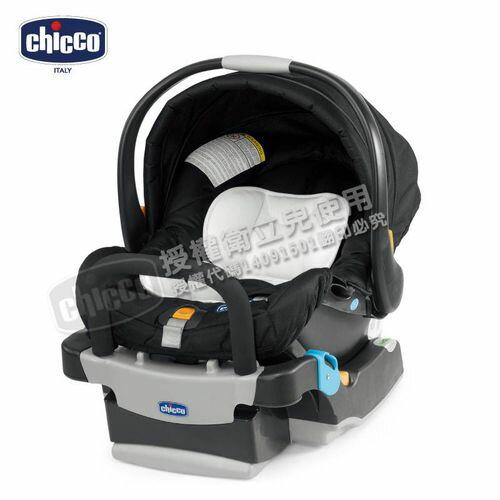 Chicco Key Fit 手提汽車座椅/提籃汽座 (優雅黑)★衛立兒生活館★
