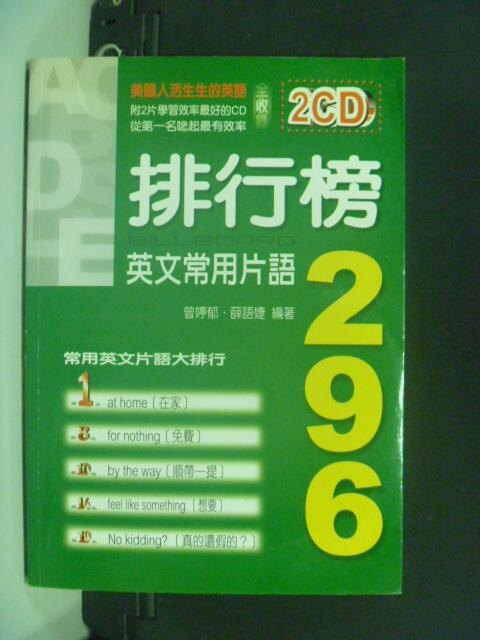 【書寶二手書T7/語言學習_KFV】排行榜英文常用片語296_曾婷鬱,謝語婕_附光碟