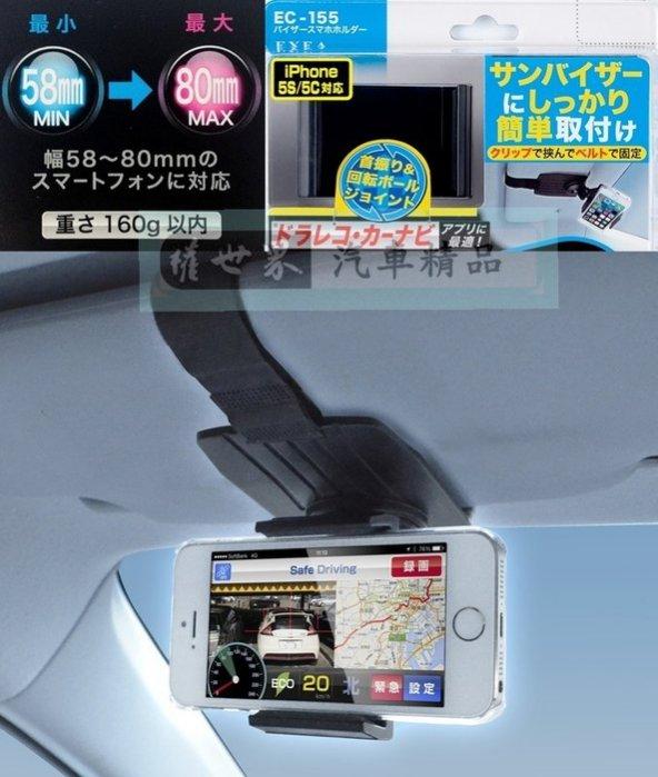 權世界@汽車用品 日本 SEIKO 遮陽板固定式 多角度變化 360度旋轉智慧型手機架 EC-155