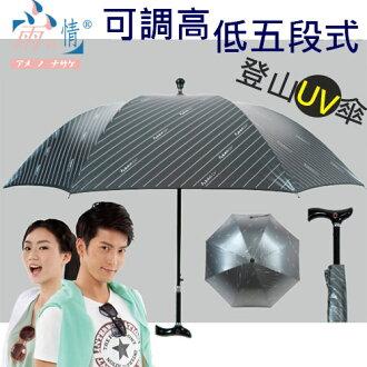 【台灣雨之情】可調高低五段防曬登山UV傘 [ 銀灰 ] 雨傘/遮陽傘/長傘/直傘/自動/不透光