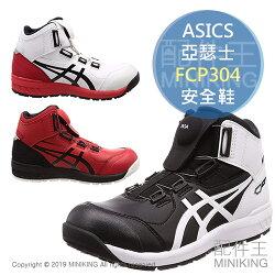 日本代購 ASICS 亞瑟士 FCP304 CP304 安全鞋 工作鞋 塑鋼鞋 鋼頭鞋 作業鞋 男鞋 女鞋