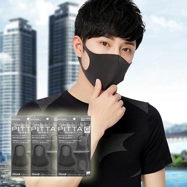 明星同款日本PITTA防塵口罩(3入包)