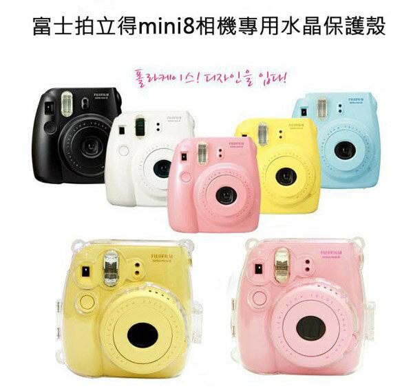 富士 mini 8 mini8 專用水晶殼 透明殼 保護殼 送背帶 【DIMA24】