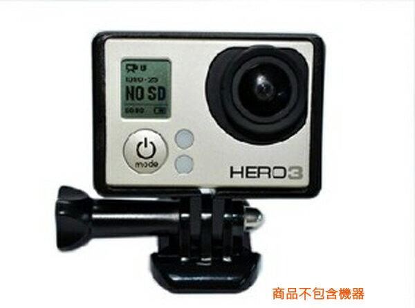 GOPRO HERO3 HERO 3  邊框 保護殼 外框固定架 ~BGPA7B~