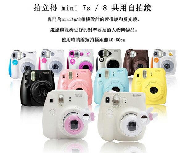 富士拍立得 mini8 mini8+ Plus mini9 mini7S 小貓 自拍鏡 近拍鏡 【DIMA2B】