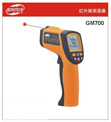 GM700 紅外線溫度計 -50 ~ 700度 紅外線測溫槍 溫度槍 雷射測溫槍 【MICAB5】