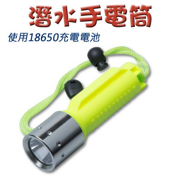 潛水手電筒 防水手電筒 使用18650充電電池 送電池 充電器 【FLAA47】