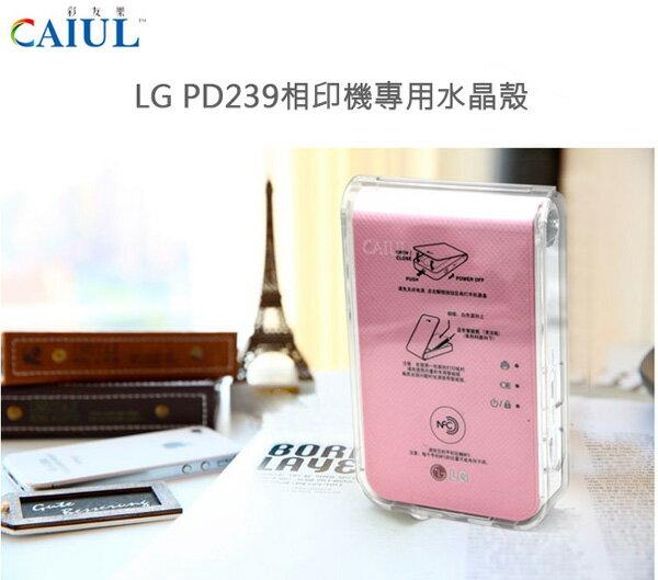 樂達數位:LGPD239相片印表機專用透明水晶殼保護殼