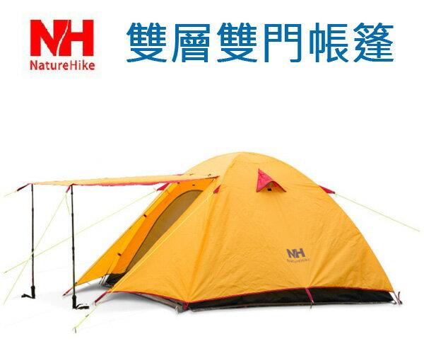 樂達數位:NatureHike-NH雙層雙開門雙人帳篷超輕量化全鋁合金
