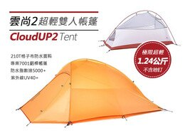 NatureHike-NH 210T 格子布 雙人帳篷 超輕量化全鋁合金