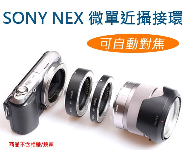 SONY NEX E 接環 APS-C 微距轉接環 自動對焦 金屬 接寫環 近攝環