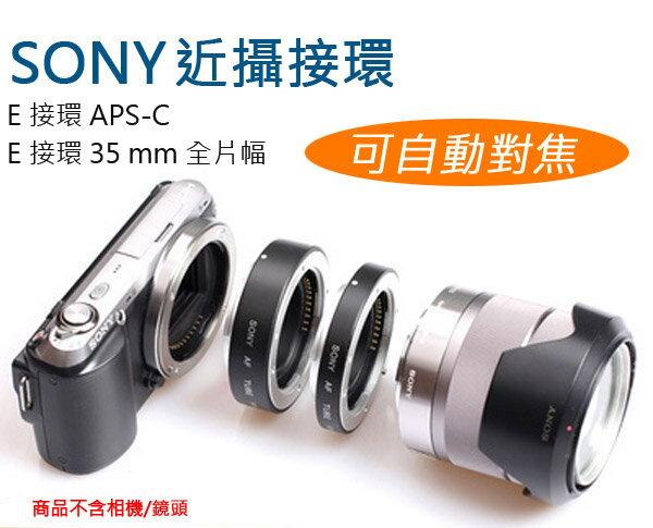 SONY E接環 APS-C / 35mm全片幅 微距轉接環 自動對焦 金屬 接寫環 近攝環