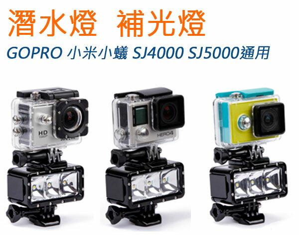 GOPRO SJ4000 SJ5000 小米小蟻 潛水燈 LED燈