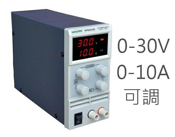 WANPTEK KPS3010D 直流穩壓穩流 電源供應器 0-30V 0-10A 可調
