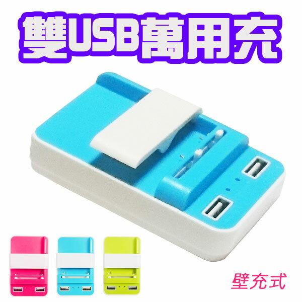 雙USB 手機電池充電器 萬用充電器 萬用充
