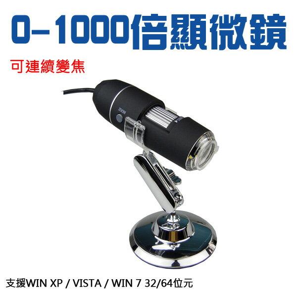 0-1000倍 USB 電子顯微鏡 電子放大鏡 數位顯微鏡