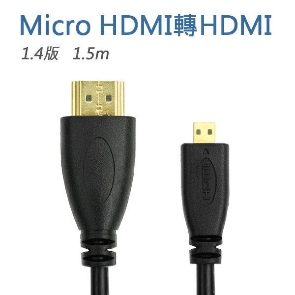 micro HDMI 轉 HDMI 傳輸線 1.5公尺 V1.4版 支援3D