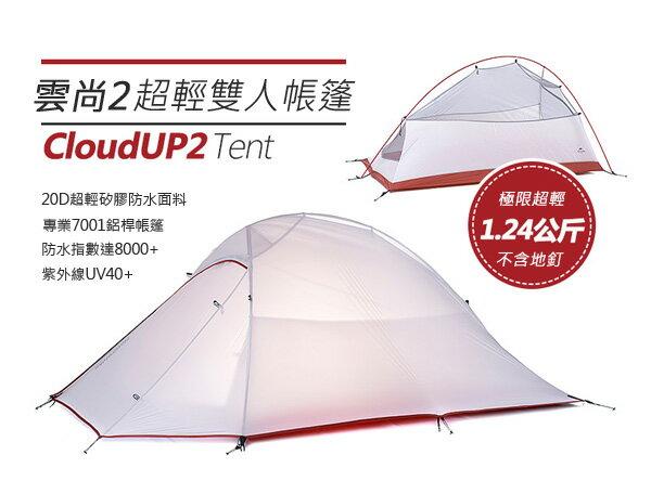 NatureHike-NH 雙人帳篷 20D 矽膠布 超輕量化全鋁合金