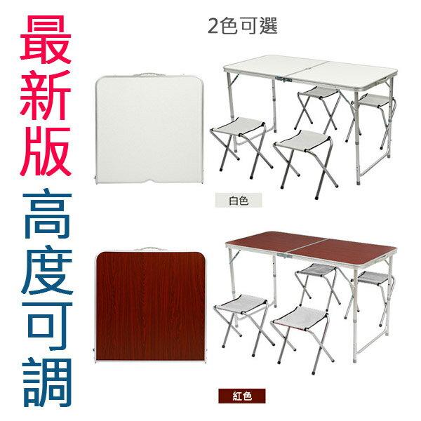樂達數位 鋁合金摺疊桌 ~送4張椅子~ 鋁合金折疊戶外桌椅組 露營桌椅 摺疊桌鋁合金折疊桌椅