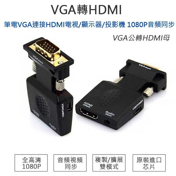 <br/><br/>  樂達數位 VGA TO HDMI 轉換器 VGA公轉HDMI母 附音源線<br/><br/>