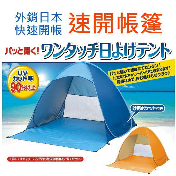 樂達數位 最新版 沙灘帳篷 遮陽帳篷 釣魚帳篷 公園帳篷 0秒速開 抗UV