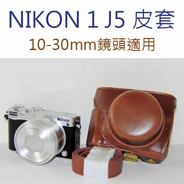 樂達數位 NIKON 1 J5 10-30mm鏡頭 2件式 皮套 相機包 附背帶