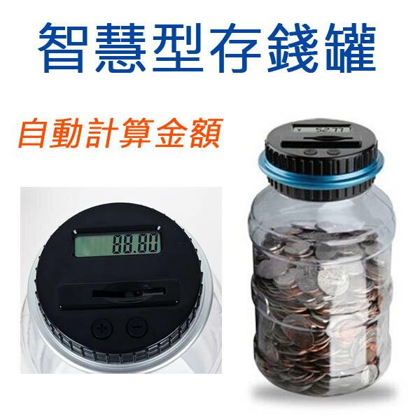 樂達數位 最新款 智慧型存錢筒 存錢罐 撲滿 LED顯示 可調整金額