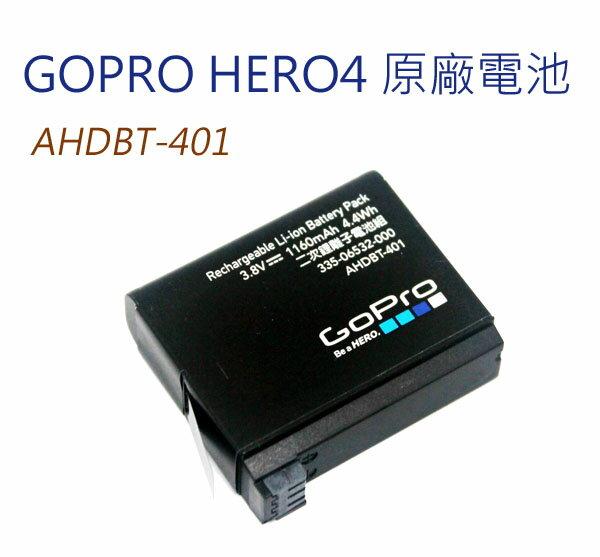 樂達 GOPRO HERO4 電池1160mAh AHDBT~401