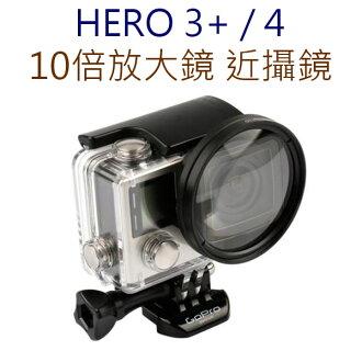 樂達數位 GOPRO hero4 3+ 52mm 近攝鏡 微距鏡 放大鏡 微距鏡頭濾鏡(放大10倍)