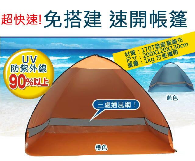 樂達數位 沙灘帳篷 速開帳篷 抗UV 三面通風 【CAMA66】