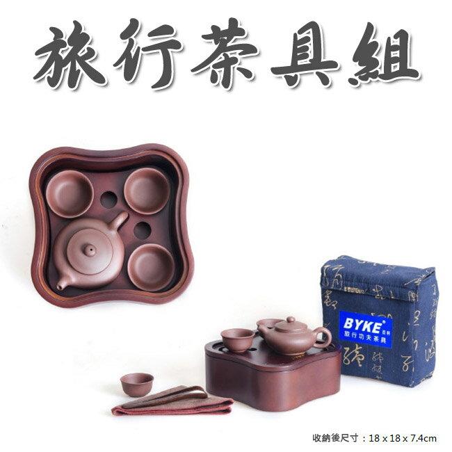 樂達數位 BYKE 旅行茶具組 戶外 露營 泡茶首選 NA4500 【CAMA75】