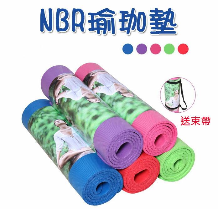 樂達數位 NBR 瑜珈墊  15mm 遊戲墊 防滑 【EXEA2B】