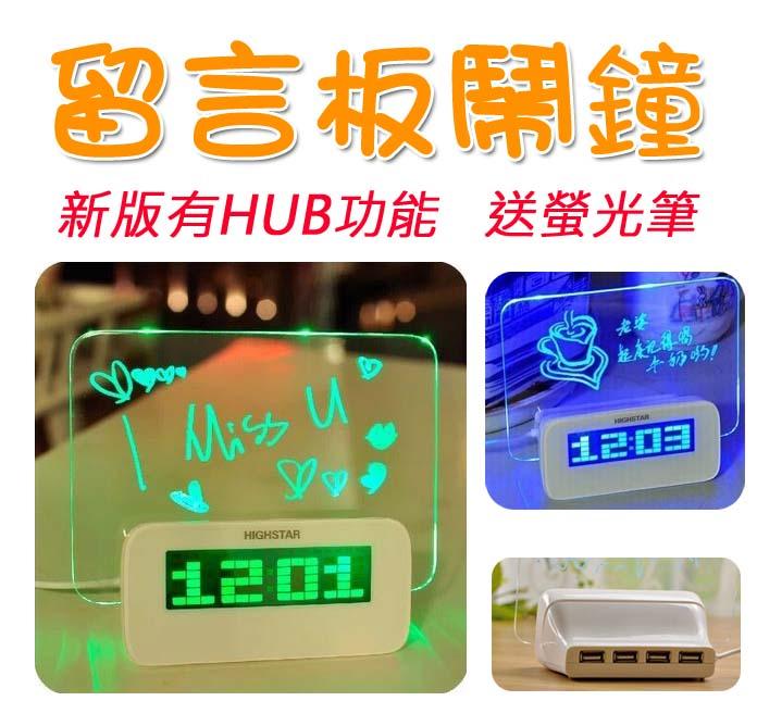 樂達數位 螢光留言板鬧鐘 送螢光筆 【MICA83】