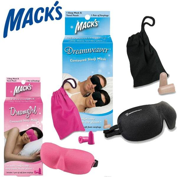 樂達數位:美國Mack's3D立體眼罩+矽膠耳塞20648