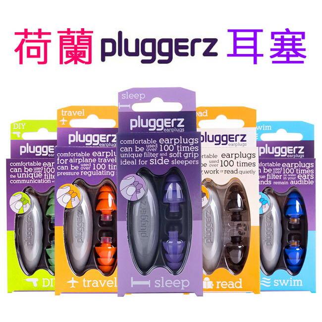 荷蘭 Pluggerz 睡眠耳塞 20653