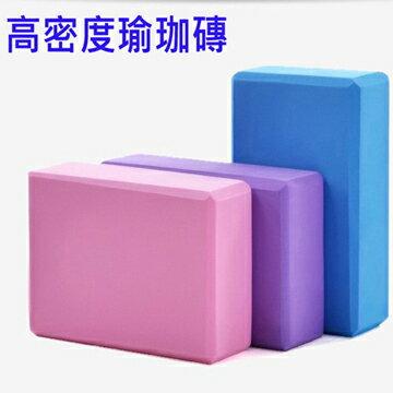 瑜珈磚 高密度 環保EVA 瑜珈磚頭 20743