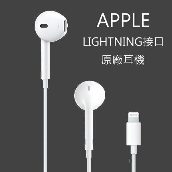 樂達數位:iPhoneX87原廠耳機可同時通話跟聽音樂20775
