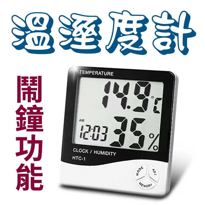 大螢幕溫度計濕度計 有鬧鐘功能 20810