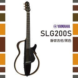 【非凡樂器】Yamaha SLG200S 靜音民謠吉他 / 延續經典 / 全配備 / 公司貨保固 / 黑色