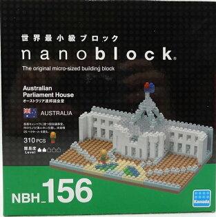 《NanoBlock迷你積木》NBH-156澳洲聯邦國會大廈