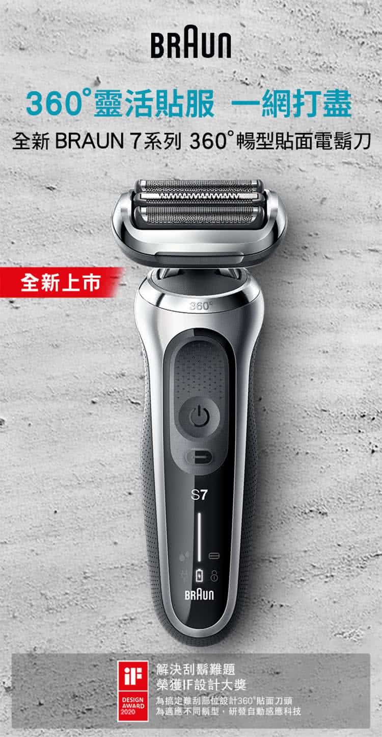 【贈Medisana-震動按摩槍】德國百靈BRAUN 新7系列 暢型貼面 電動刮鬍刀 70-S7001cc