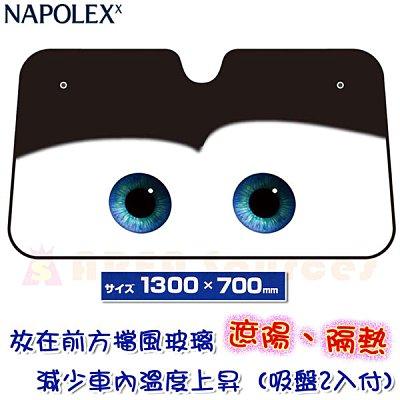 【禾宜精品】新改款! 前檔遮陽板 隔熱板 NAPOLEX DC-55 迪士尼 PIXAR CARS 遮陽板隔熱板 黑