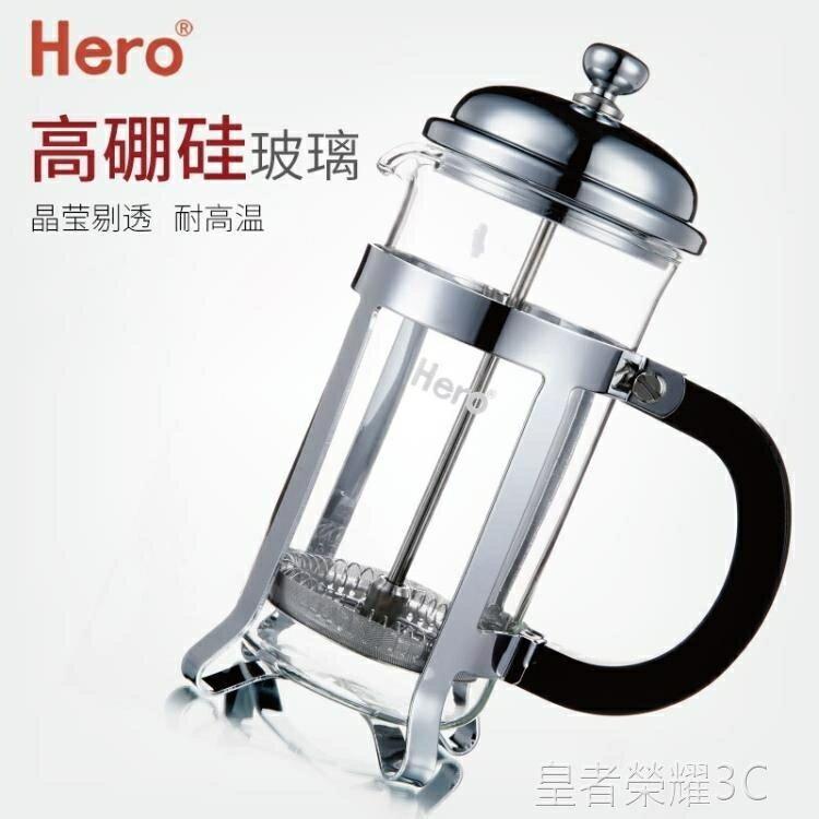 咖啡壺 法壓壺不銹鋼家用法式沖茶器咖啡濾壓壺玻璃過濾杯