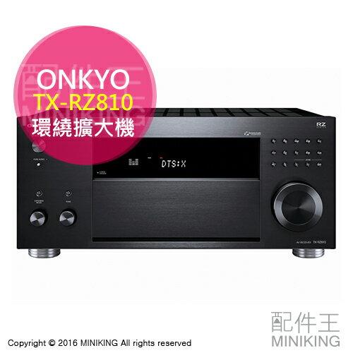 ~ 王~  ONKYO TX~RZ810 7.2聲道 環繞擴大機 創新技術 杜比全景聲 超