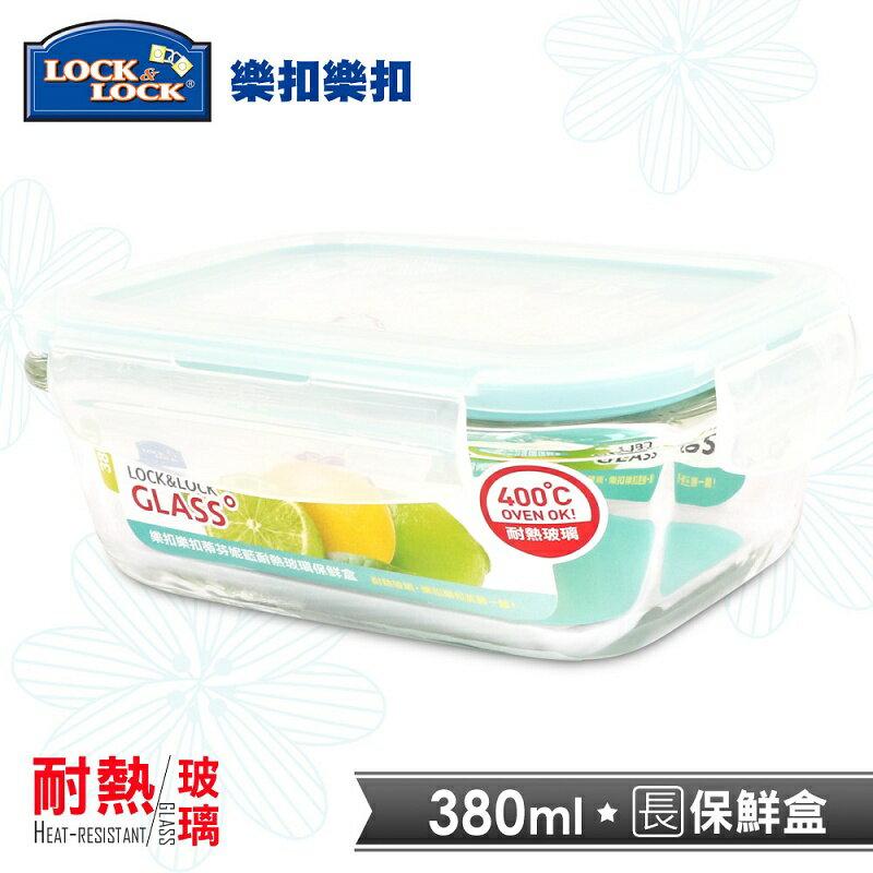 【樂扣樂扣】蒂芬妮藍耐熱玻璃保鮮盒/長方形380ML